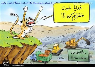 کاریکاتور/ آخرین آرزوی یوز ایرانی !!!