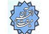 میقات القرآن