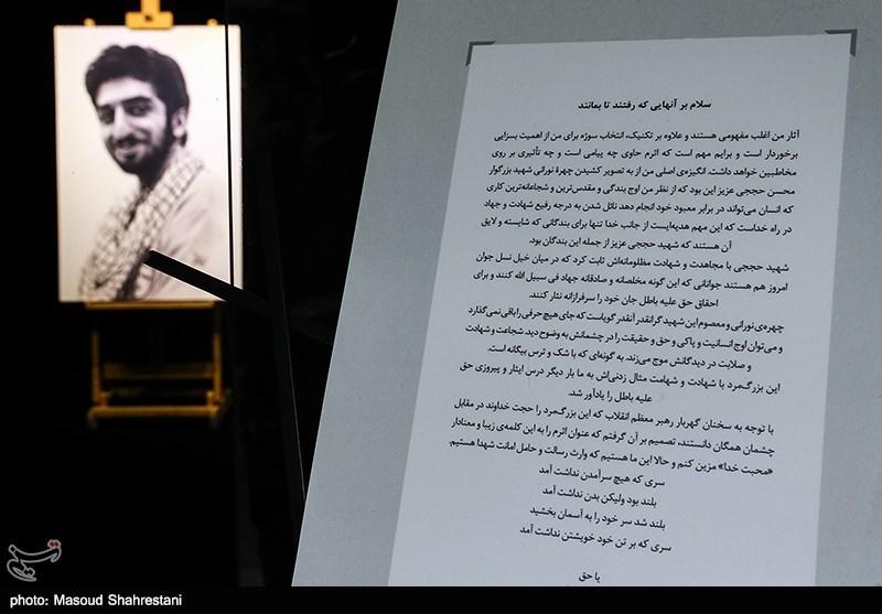 طراحی پرتره شهید حججی در حوزه هنری رونمایی شد + تصاویر