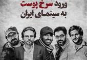 فیلم «سرخپوست» باحضور پیشکسوتان سینمای ایران در اهواز نقد و بررسی میشود