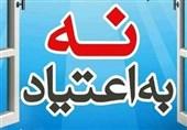 فعالیت دانشگاههای استان مرکزی در طرحهای ریشهیابی وقوع اعتیاد افزایش یابد