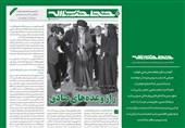 امام خامنهای چگونه در جریان مسائل کشور قرار میگیرند؟