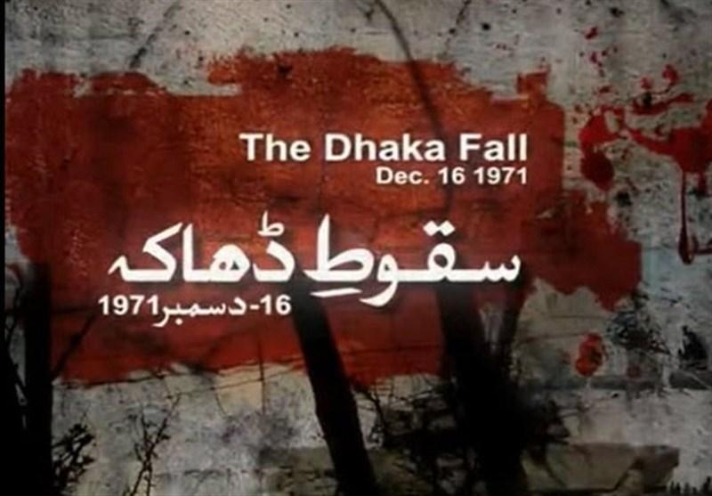 سقوط ڈھاکہ