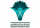 100 درصد اسناد اوراق خزانه در استان ایلام جذب شده است