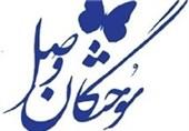 فراخوان همایش ادبی سوختگان وصل منتشر شد