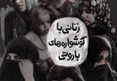 نشست خبری فیلم زنانی با گوشواره های باروتی| حسن مهدوی: صدا بردارمان شنوایی گوشش را در این مستند از دست داد!