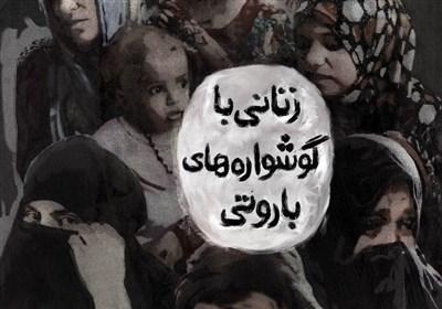 """نامه اعتراضی سازندگان مستند""""زنانی با گوشوارههای باروتی"""" به دبیر جشنواره فیلم فجر"""