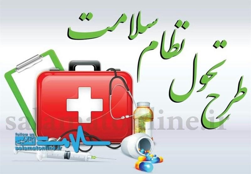 «تحول سلامت» تب دارد!