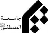 رئیس جدید جامعه المصطفی العالمیه معرفی شد
