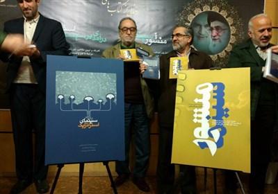 انتشارات جامعه اسلامی هنرمندان از دو کتاب خود رونمایی کرد