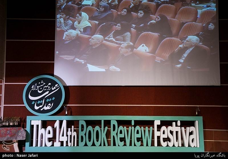 اختتامیه چهاردهمین جشنواره نقد کتاب