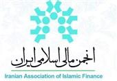 چهارمین همایش مالی اسلامی فردا برگزار می شود