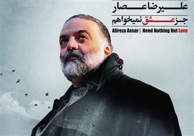 آلبوم «جز عشق نمی خواهم» جدیدترین آلبوم علیرضا عصار منتشر شد