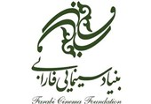 اعلام حمایت بنیاد سینمایی فارابی از تولید فیلمهایی علیه گروهک نفاق