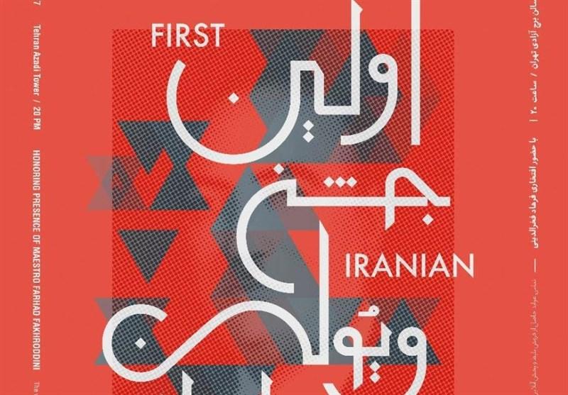 نخستین جشن ویولن ایران به یاد ابوالحسن صبا برگزار میشود