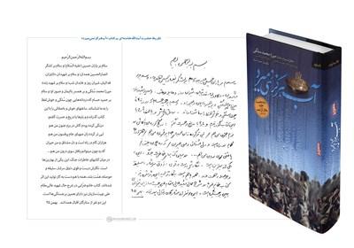 گزارش ویدئویی  ماجرای دلدادگی رزمندگان لشکر انصارالحسین(ع) به حضرت عباس(ع)