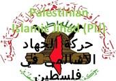 عضو جنبش جهاد:حملات اخیر اسرائیل بدون پاسخ نمیماند/بهای سنگین ماجراجوییهای نتانیاهو