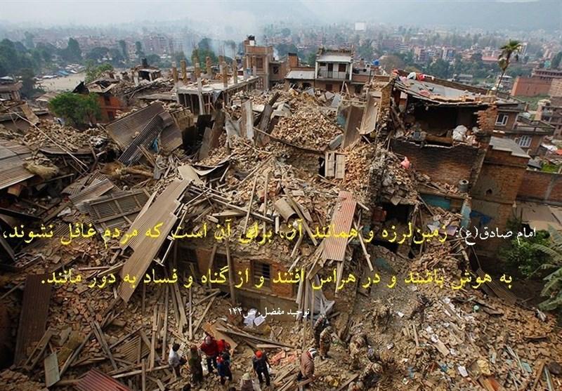 نتیجه تصویری برای حکمت وقوع زلزله در کلام امام صادق(ع)