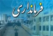ساری|سرپرست فرمانداری مرکز مازندران منصوب شد
