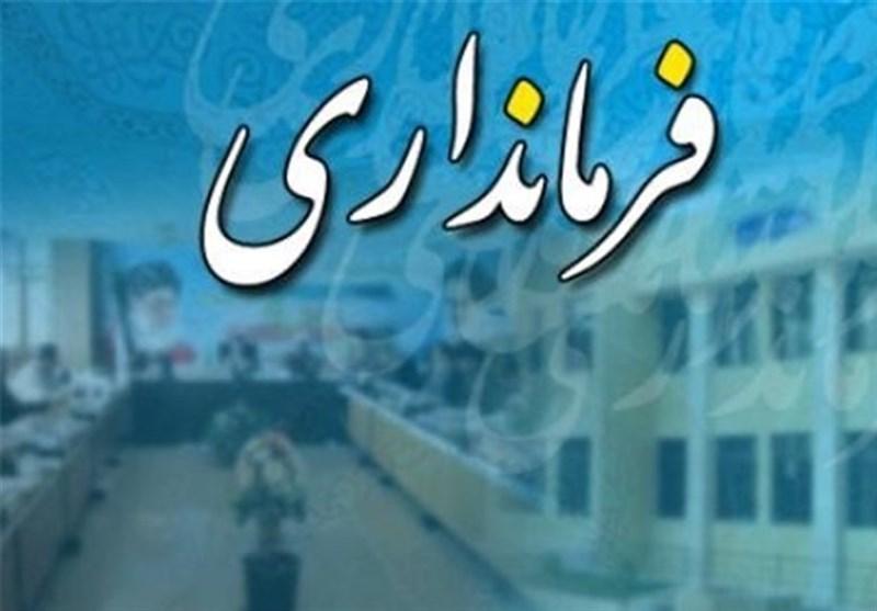 ساری| گزینه نهایی فرماندار ساری مشخص شد