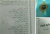 """توضیحات آموزشوپرورش درباره حذف عبارت """"اشهد ان علیاً ولی الله"""""""