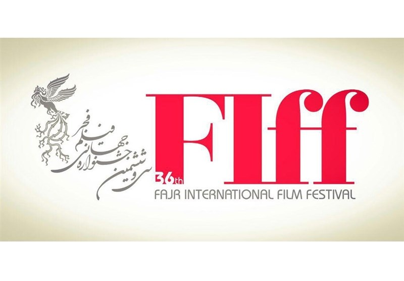 Iranian Int'l Film Festival Invites Submission from Foreign Filmmakers