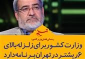 فتوتیتر/رحمانی فضلی:وزارت کشور برای زلزله بالای 6 ریشتر در تهران برنامه دارد