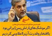 فتوتیتر/نقوی حسینی: اگر موشکهای ارتش یمن ایرانی بود با افتخار و قدرت آن را اعلام میکردیم