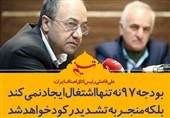فتوتیتر/فاضلی: بودجه 97 نه تنها اشتغال ایجاد نمی کند بلکه منجر به تشدید رکود خواهد شد
