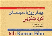 چهار روز با سینمای کره جنوبی در خانه هنرمندان ایران