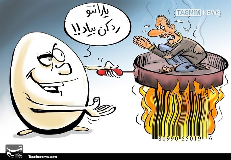 کاریکاتور/ یارانتو رد کن بیاد !!!