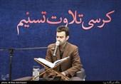تلاوت باقری در چهاردهمین کرسی تلاوت «تسنیم» + فیلم