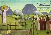 نماهنگ کودکانه «مسیحا» منتشر شد+فیلم