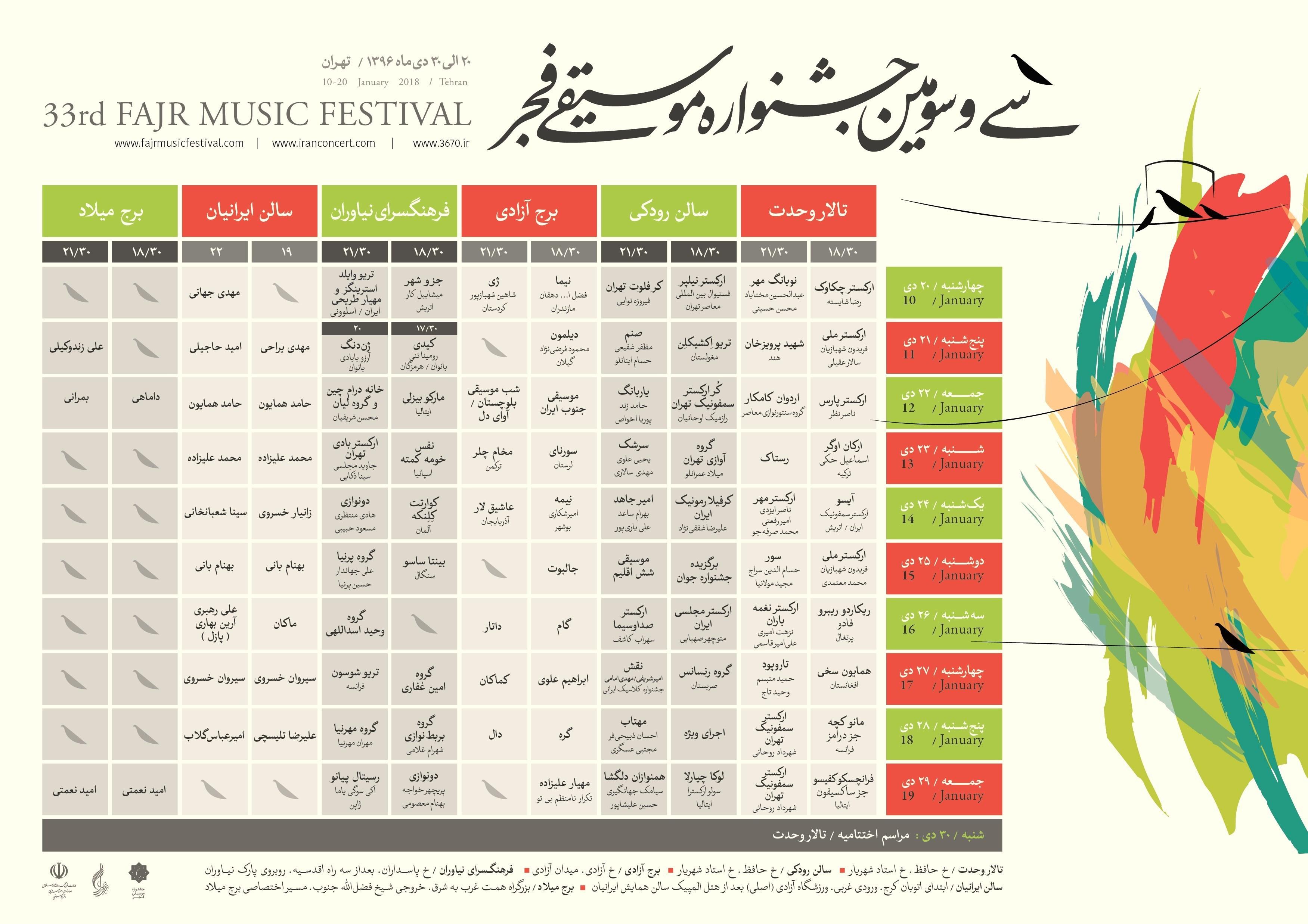 جشنواره فجر موسیقی