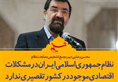 فتوتیتر/محسن رضایی:نظام جمهوری اسلامی ایران در مشکلات اقتصادی موجود در کشور تقصیری ندارد
