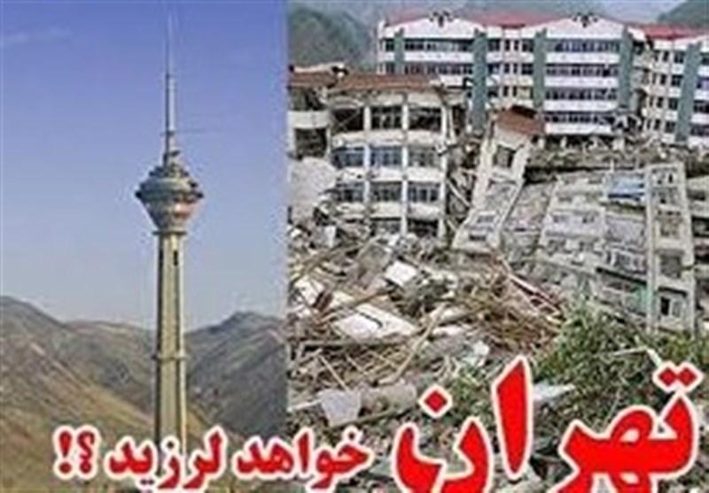 آمار اولیه فوتی زلزله حوالی پایتخت