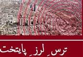 مناطق تهران در زمان حوادث احتمالی بین استانهای ایران تقسیم میشود