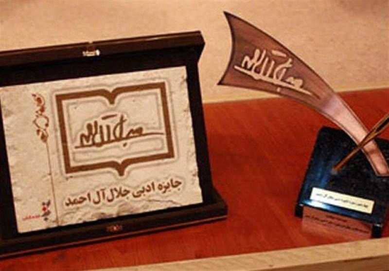 اعضای هیئت علمی جایزه جلال آل احمد معرفی شدند