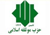 معاونین جدید حزب موتلفه اسلامی منصوب شدند