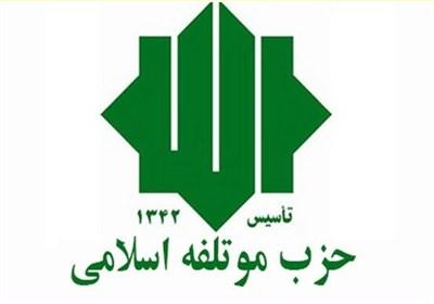 اطلاعیه موتلفه اسلامی درباره ثبت نام دبیرکل حزب در انتخابات ۱۴۰۰