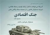 تشکیل اتاق جنگ اقتصادی خزانهداری آمریکا علیه ایران از فتنه 88/برجامِ با آمریکا تضمین نداشت چه برسد برجام اروپایی