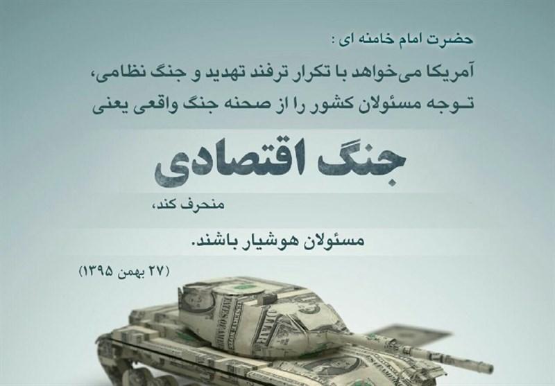 البرز| دشمن نبرد با جمهوری اسلامی را به جنگ اقتصادی کشانده است