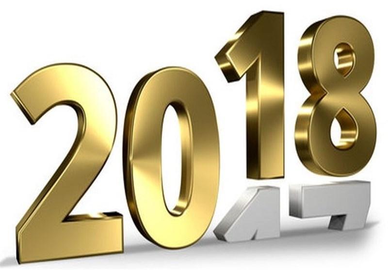 فناوری های جدید سال 2018 میلادی – قسمت دوم