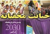 اجرای بیسروصدای سند 2030 در ایران!
