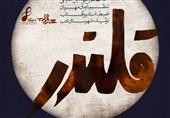 «قلندر»؛ نماهنگی در وصف حماسهسازان 9 دی+ صوت