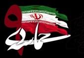 9دى حماسه ماندگار ملت ایران