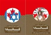 رونمایی از دو کتاب پژوهشگر کانادایی در خبرگزاری تسنیم