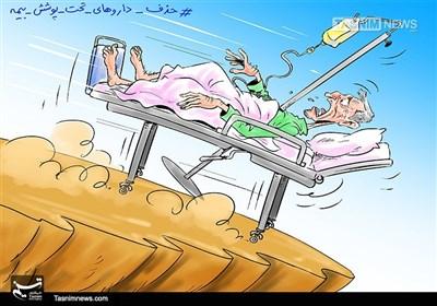 کاریکاتور/ حذف 160 قلم دارو از سبد بیمه!!!