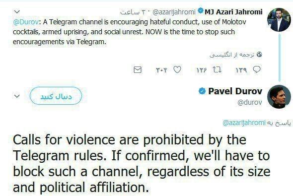 درخواست وزیر ارتباطات برای فیلتر کانال تلگرامی آمد نیوز + پاسخ مدیر تلگرام