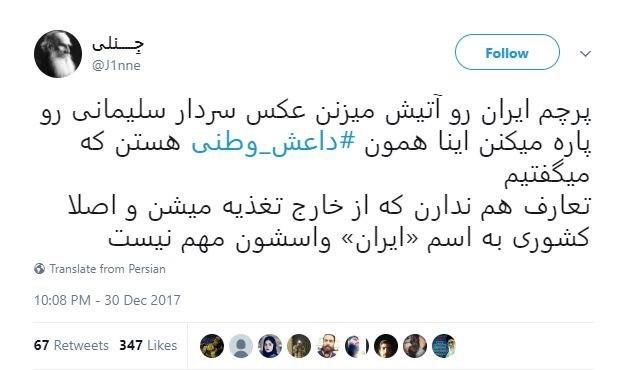 13961010111231269129383610 - واکنش مردم به آتشزدن پرچم ایران توسط اغتشاشگران + عکس
